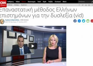 EYE CLINIC The RADAR method on CNN Greece 001